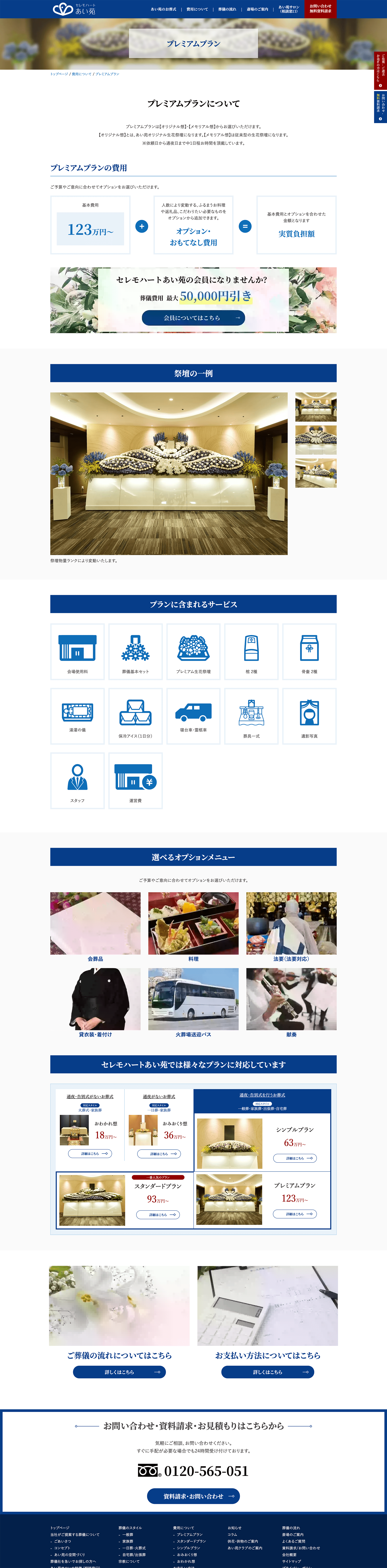 株式会社藍苑様 ホームページ PC画像