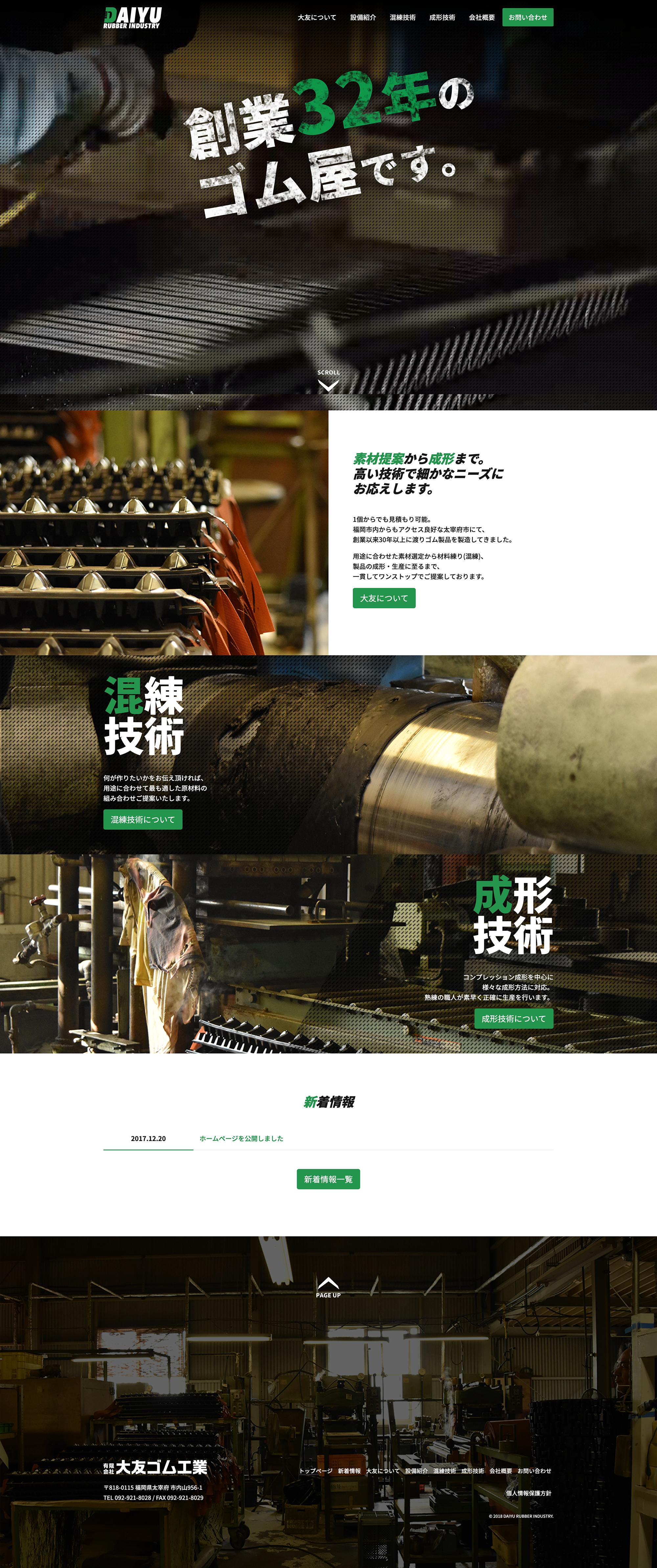 有限会社大友ゴム工業様 ホームページ PC画像