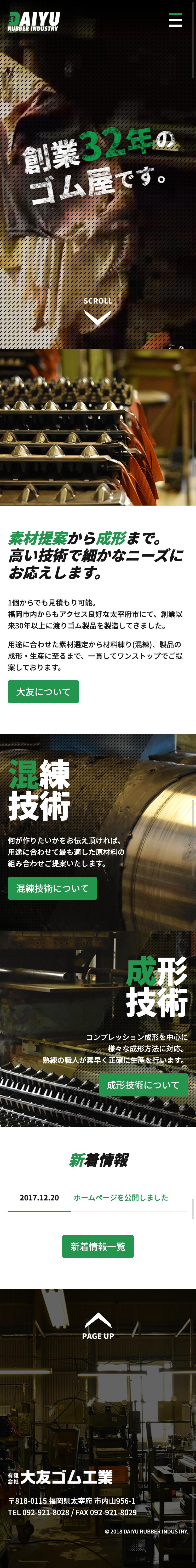 有限会社大友ゴム工業様 ホームページ SP画像