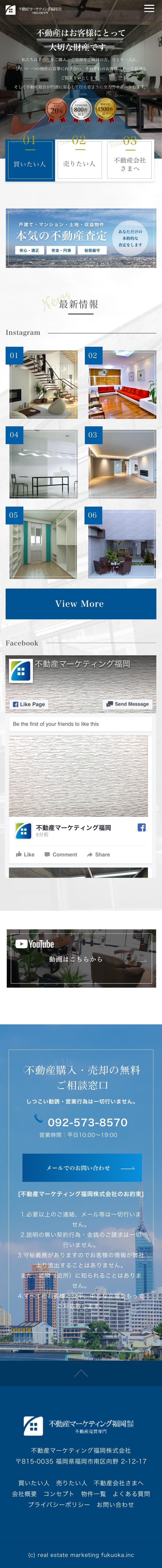 不動産マーケティング福岡株式会社様 ホームページ SP画像