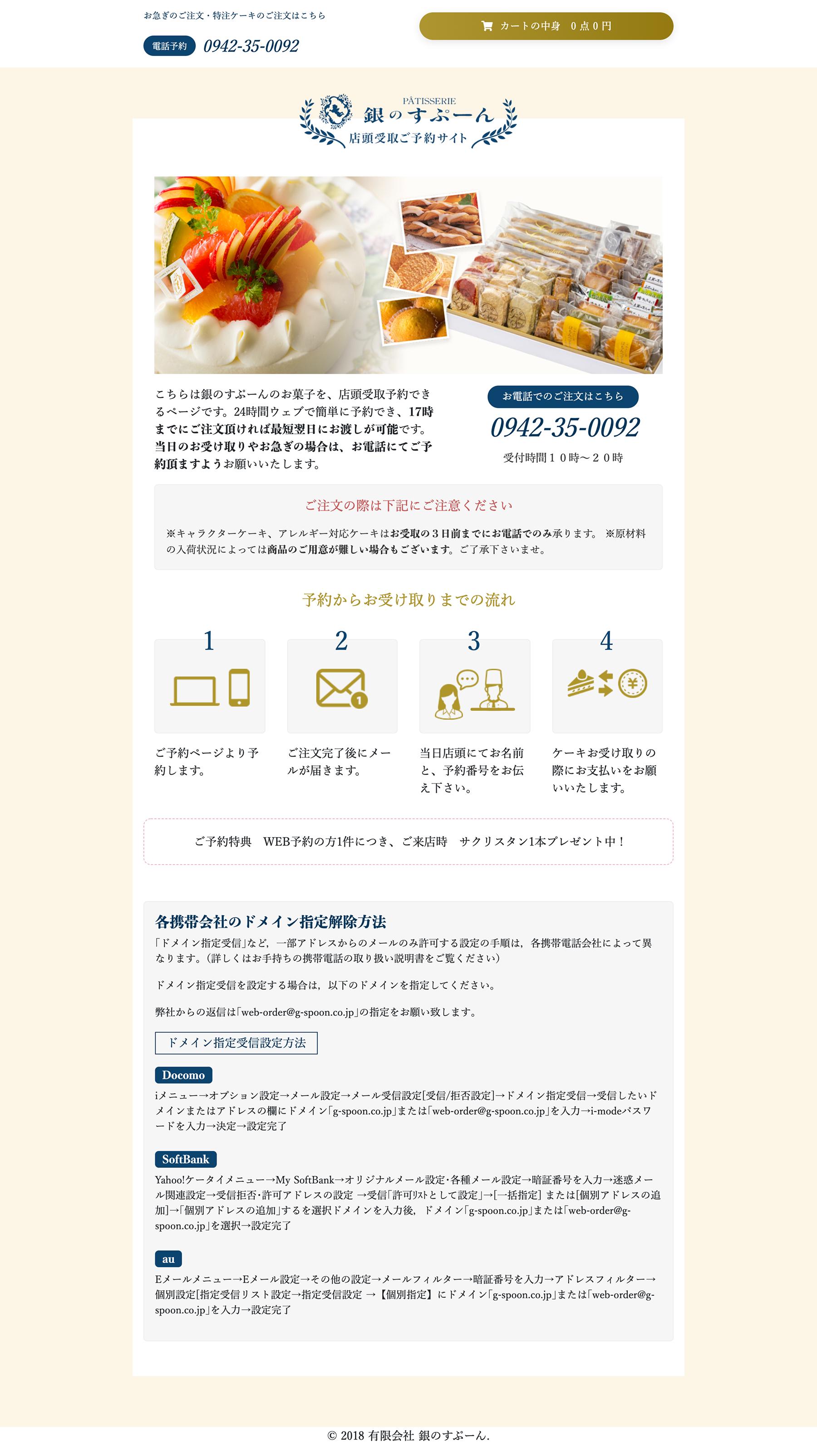 有限会社銀のすぷーん様 ホームページ PC画像
