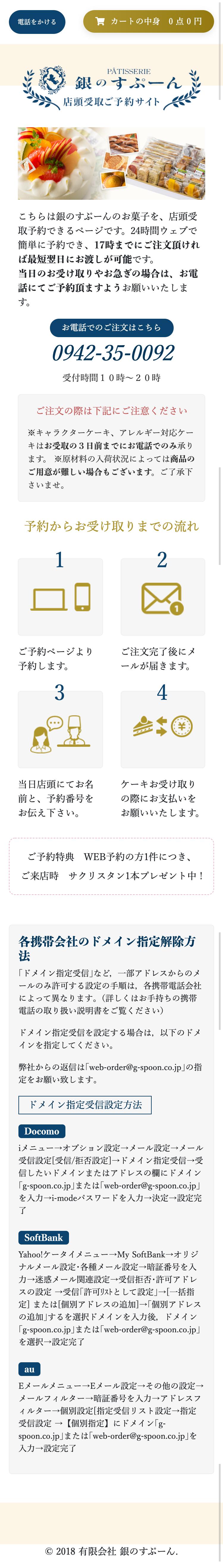 有限会社銀のすぷーん様 ホームページ SP画像