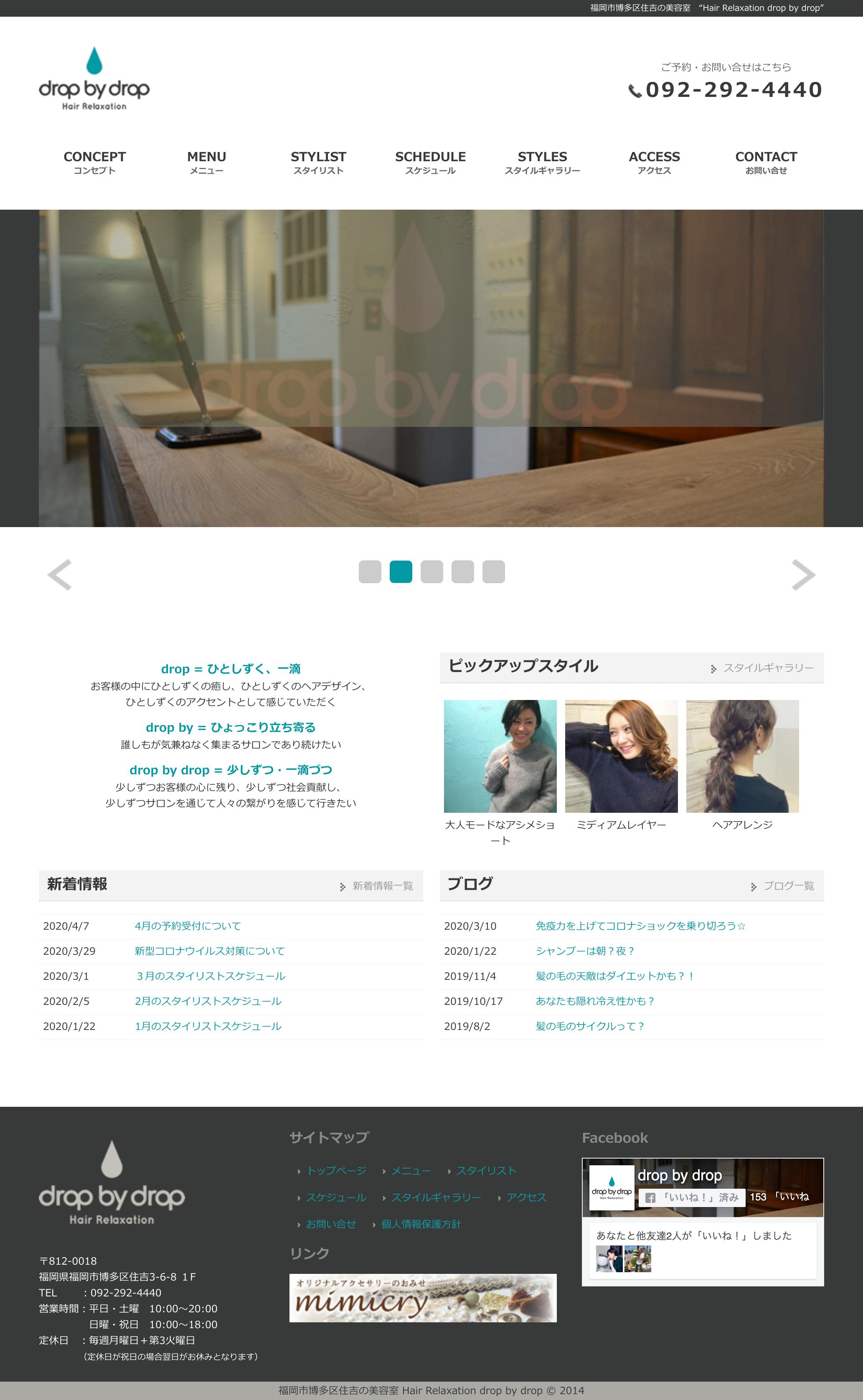 drop by drop様 ホームページ PC画像