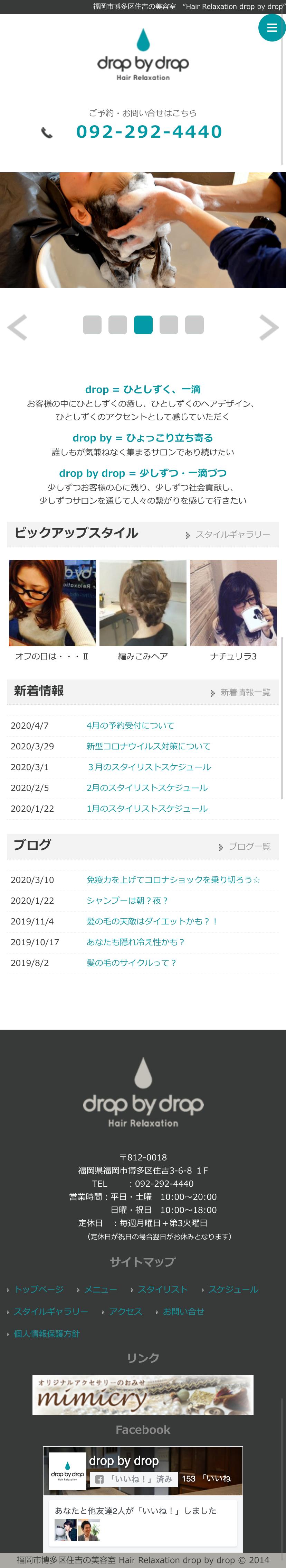 drop by drop様 ホームページ SP画像