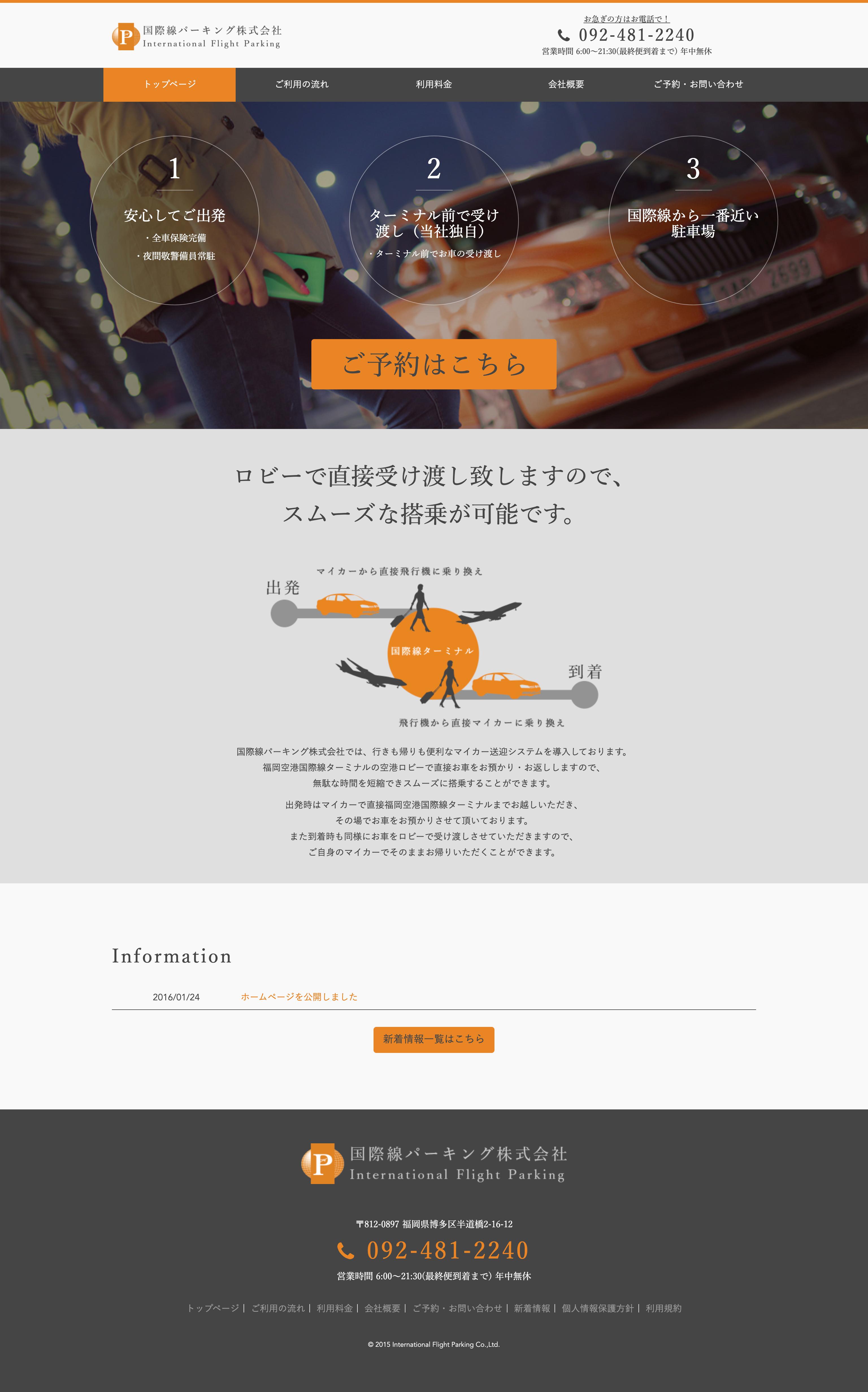 国際線パーキング株式会社様 ホームページ PC画像