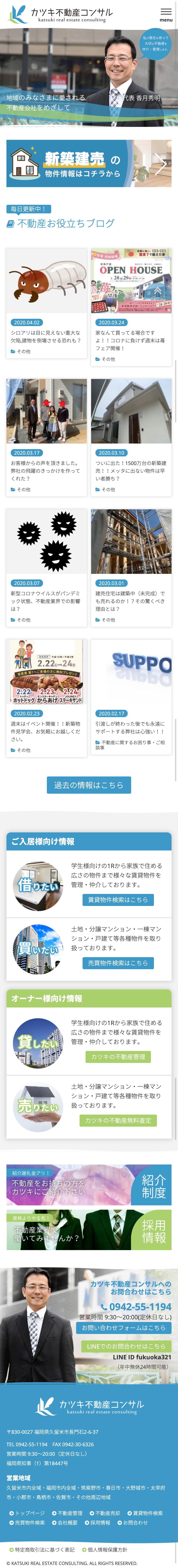 カツキ不動産コンサル様 ホームページ SP画像