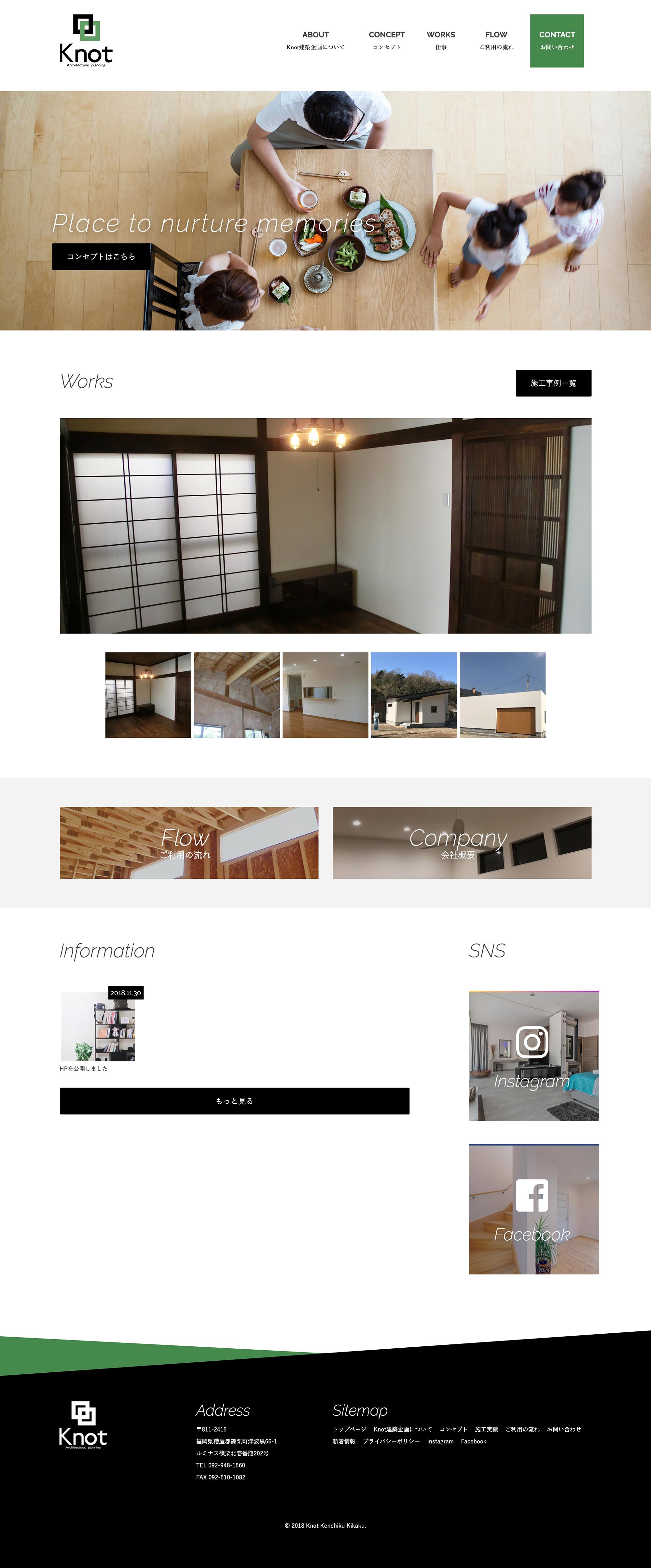 株式会社Knot建築企画様 ホームページ PC画像