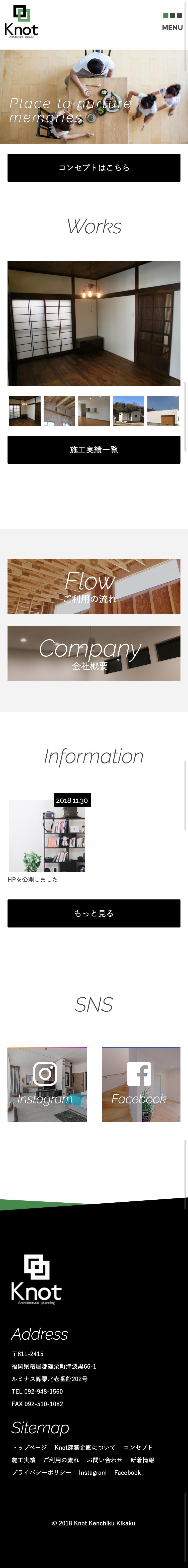 株式会社Knot建築企画様 ホームページ SP画像