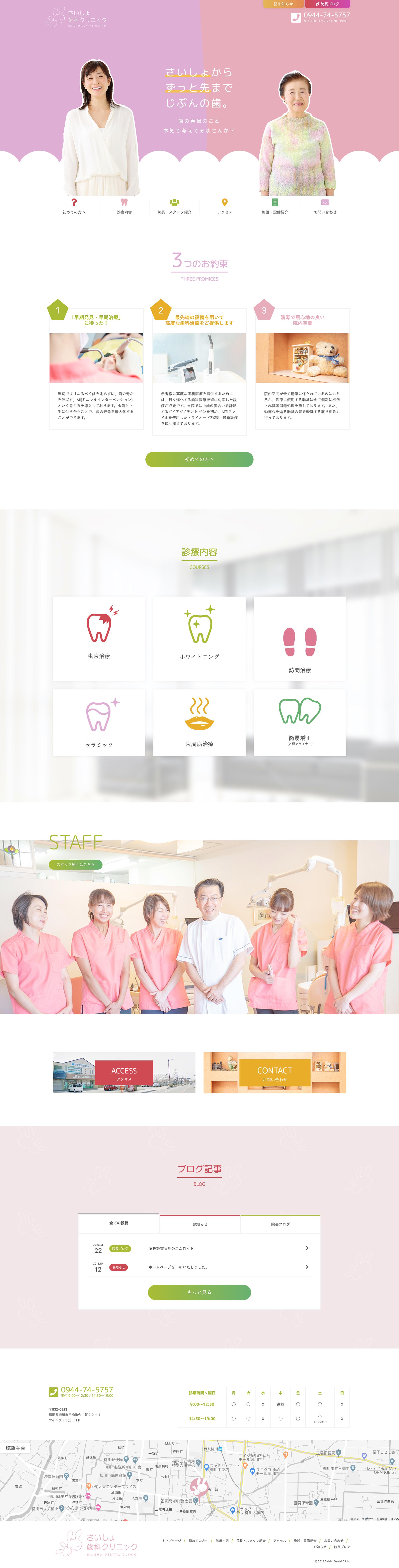 さいしょ歯科クリニック様 ホームページ PC画像