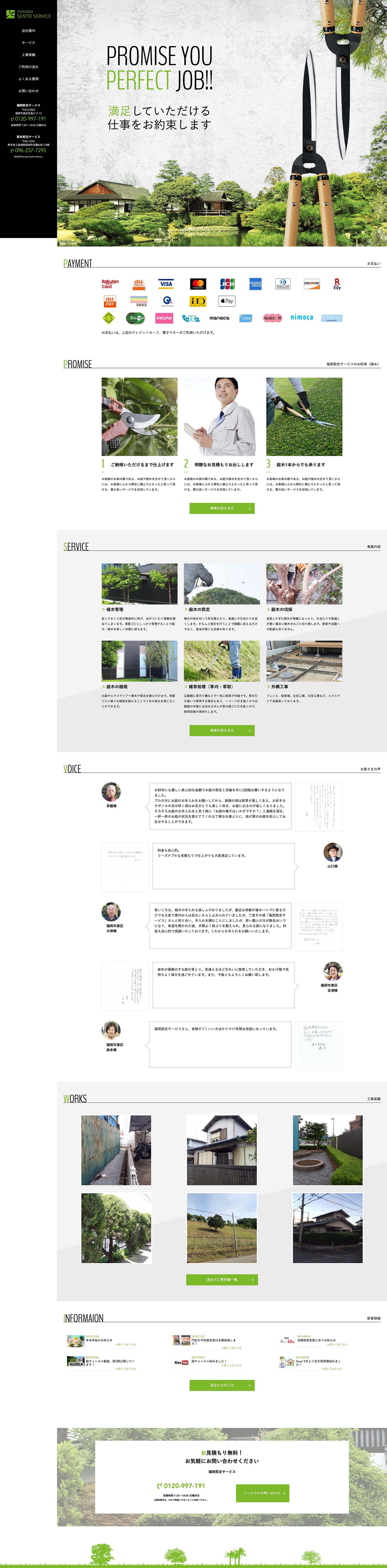 福岡剪定サービス様 ホームページ PC画像