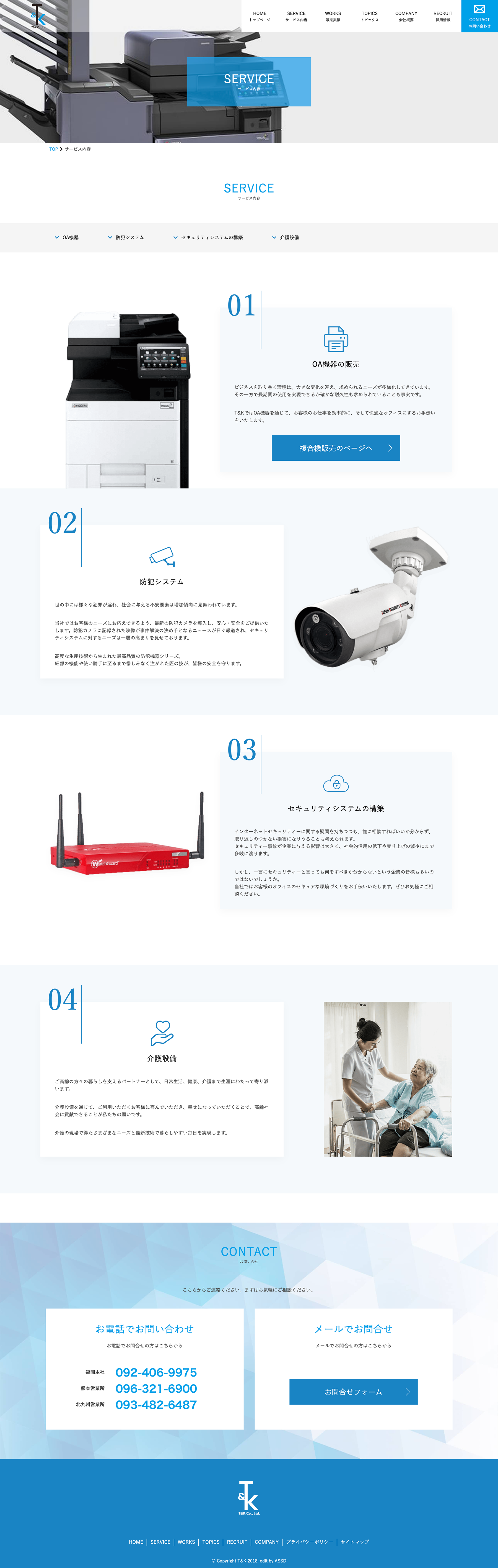 T&K株式会社様 ホームページ PC画像