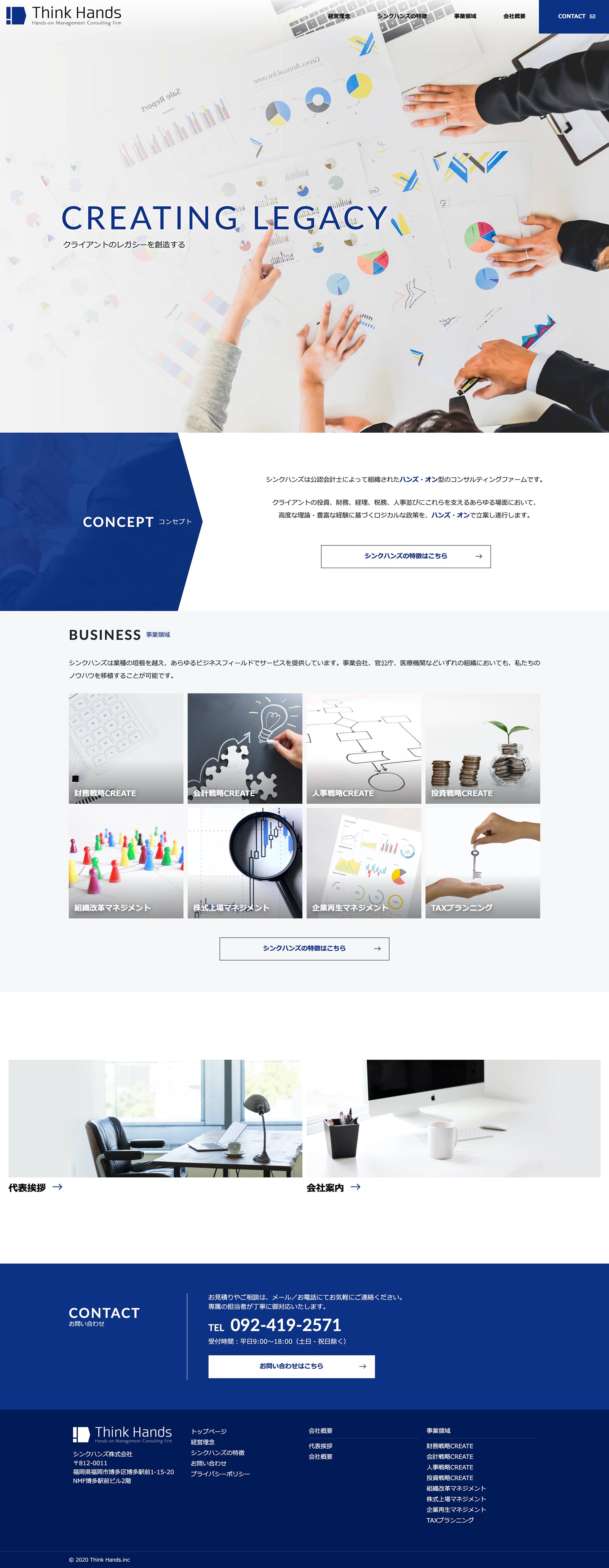シンクハンズ株式会社様 ホームページ PC画像