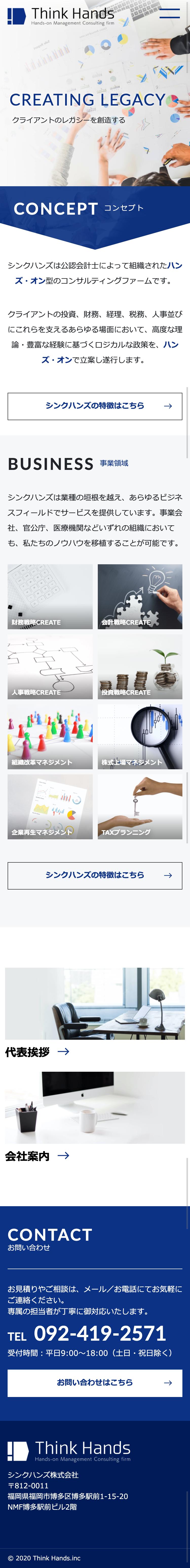 シンクハンズ株式会社様 ホームページ SP画像