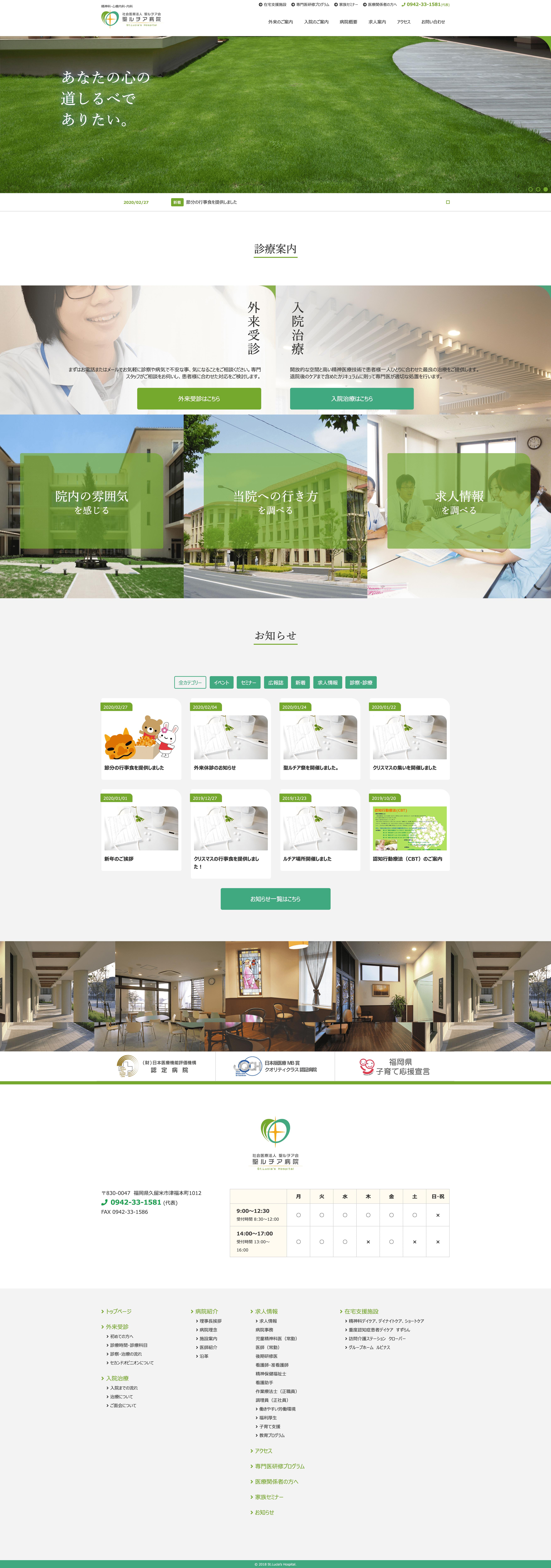 聖ルチア病院様 ホームページ PC画像