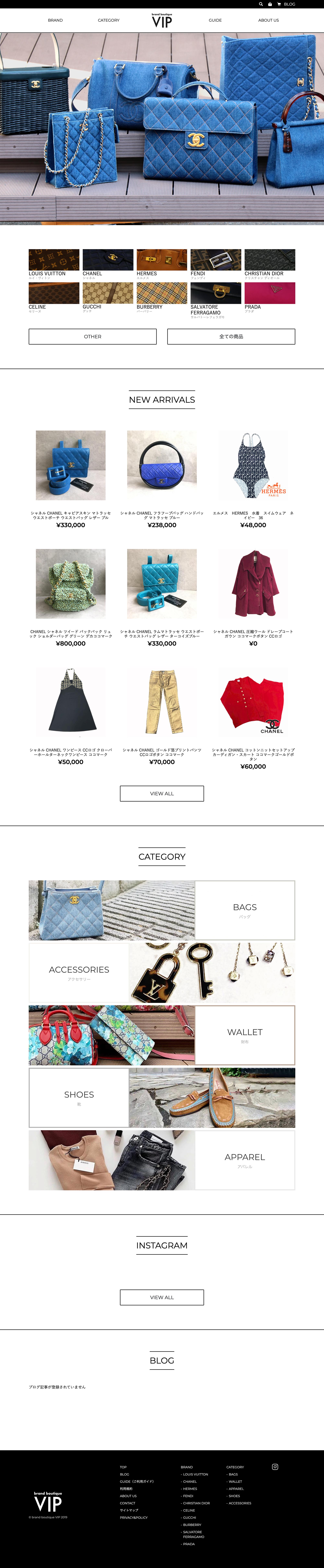 brand boutiqueVIP様 ホームページ PC画像