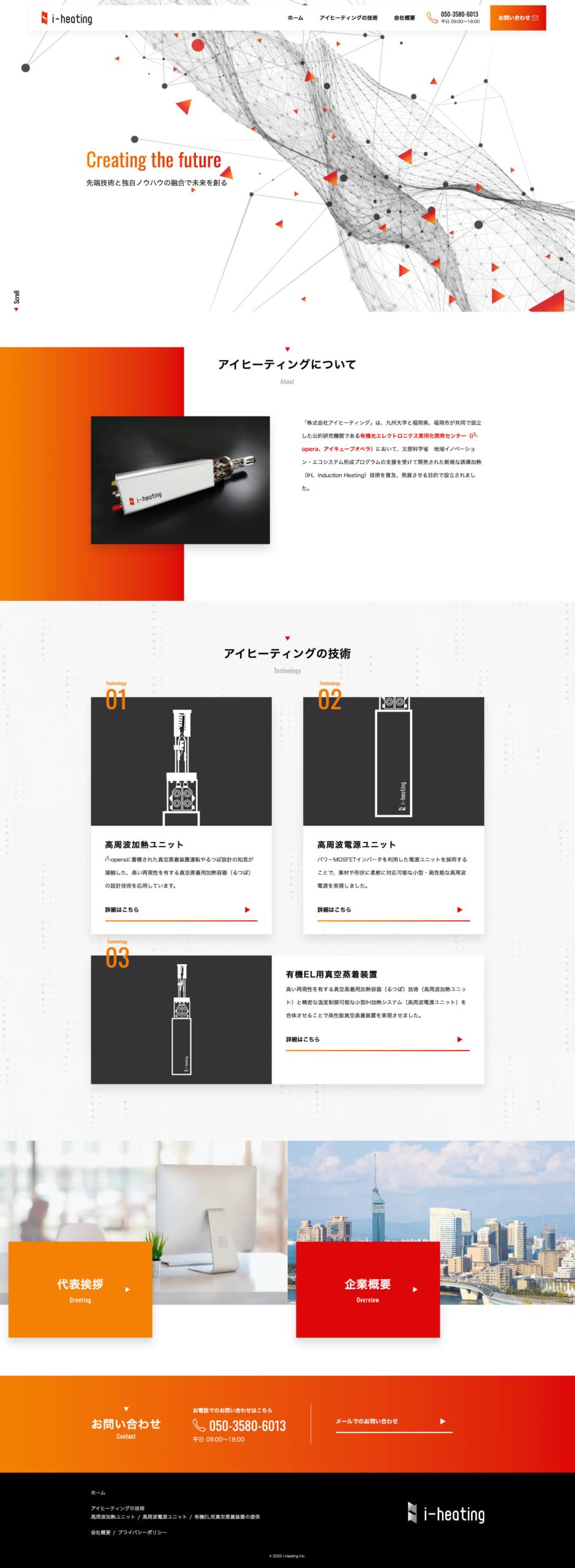 株式会社アイヒーティング様 ホームページ PC画像