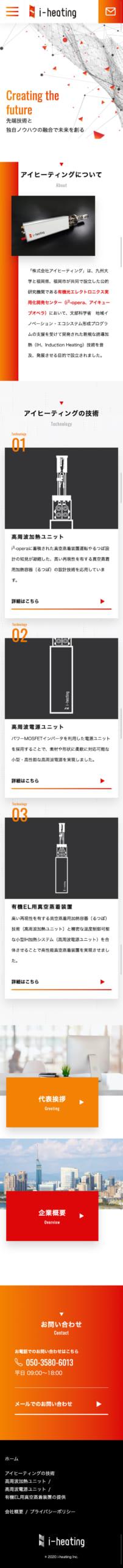 株式会社アイヒーティング様 ホームページ SP画像