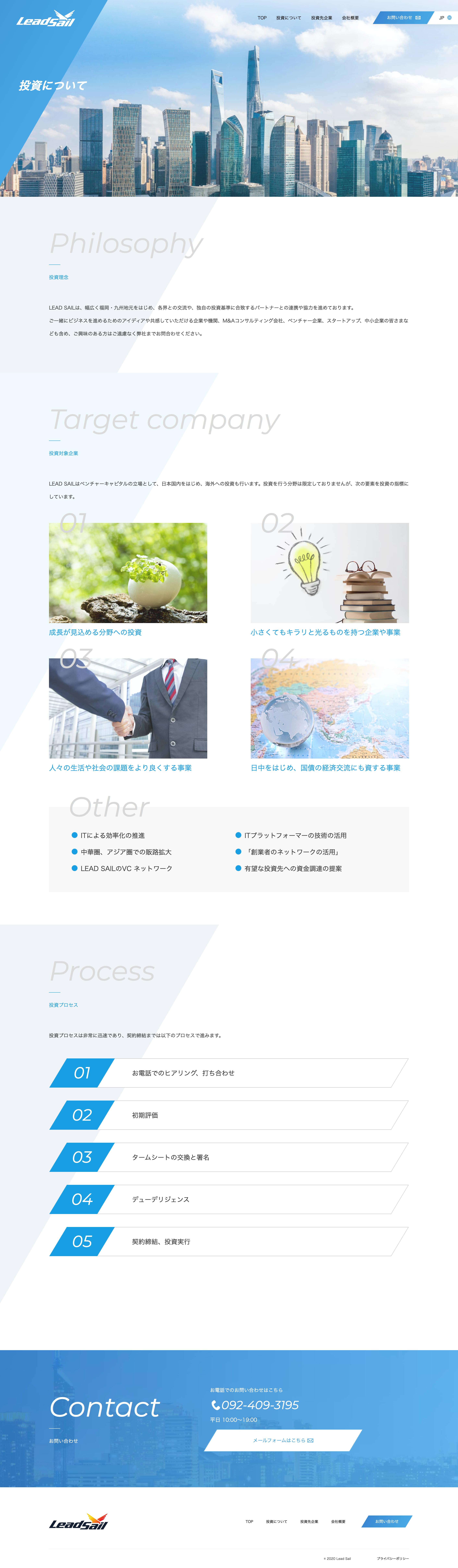 株式会社Lead Sail様 PC画像