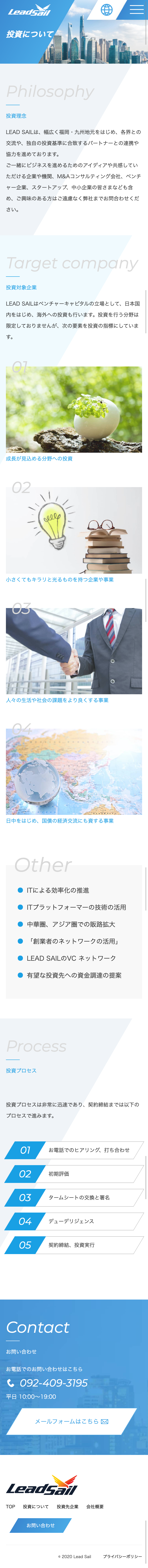 株式会社Lead Sail様 SP画像
