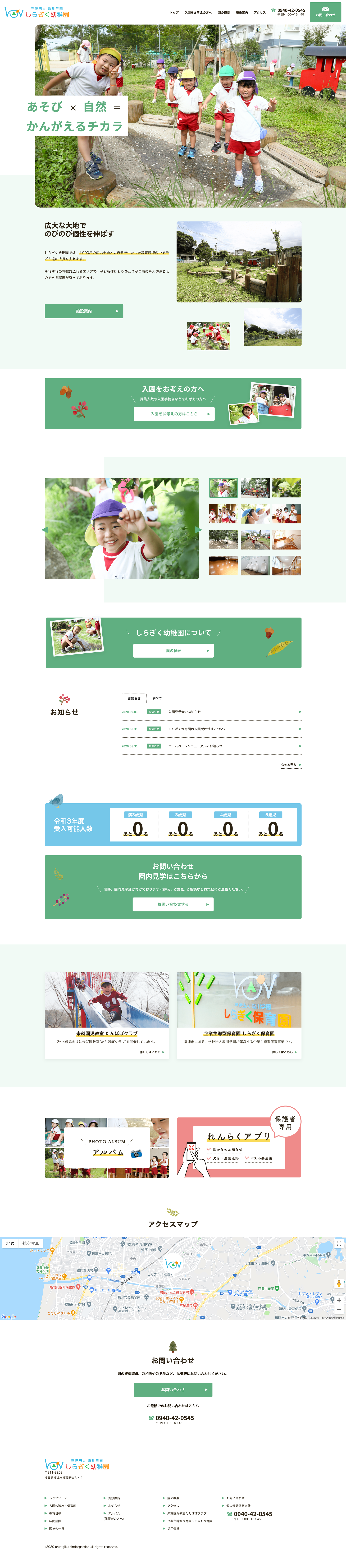 学校法⼈塩川学園 しらぎく幼稚園様 PC画像