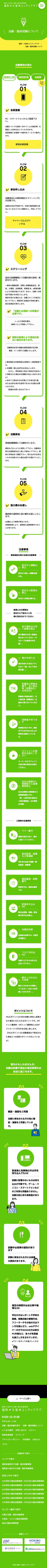 福岡・久留米ユニティクラブ様 SP画像