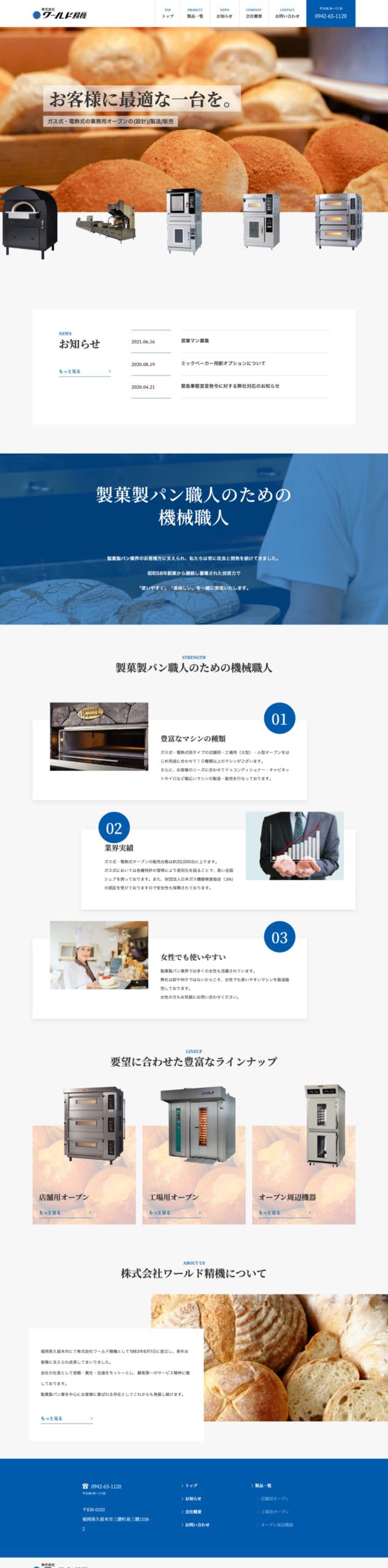 株式会社ワールド精機様 PC画像