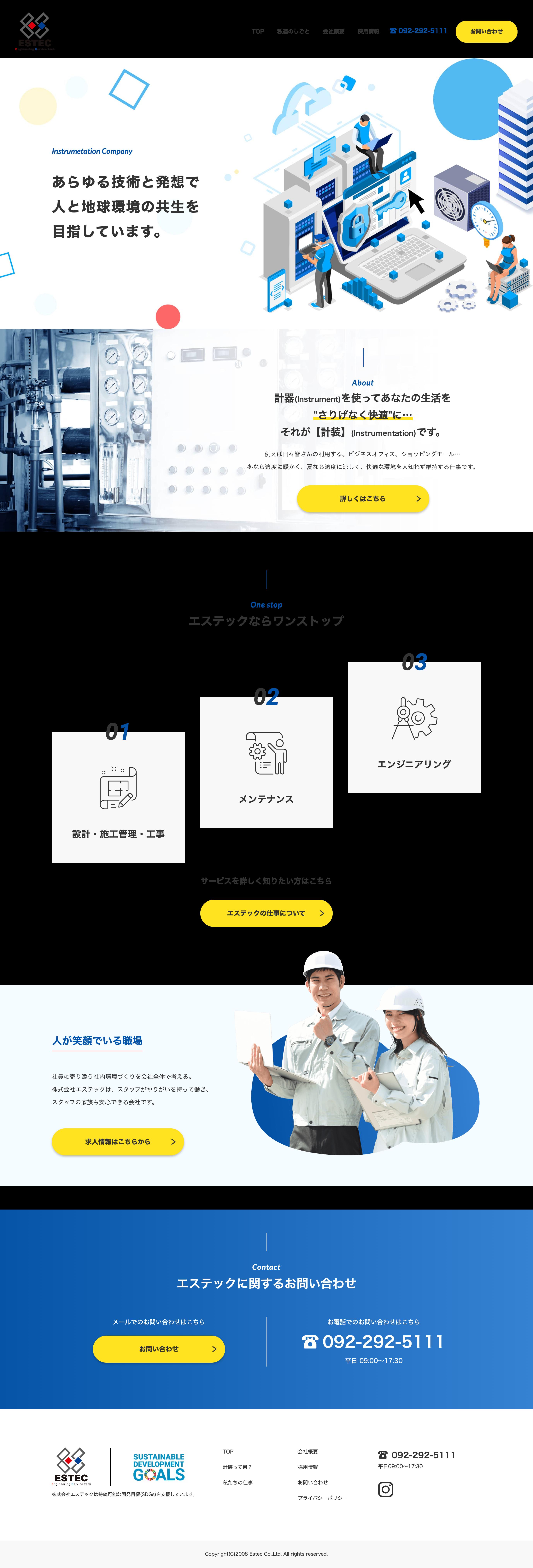 株式会社エステック様 PC画像
