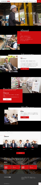 大平紙業株式会社様 採用サイト PC画像