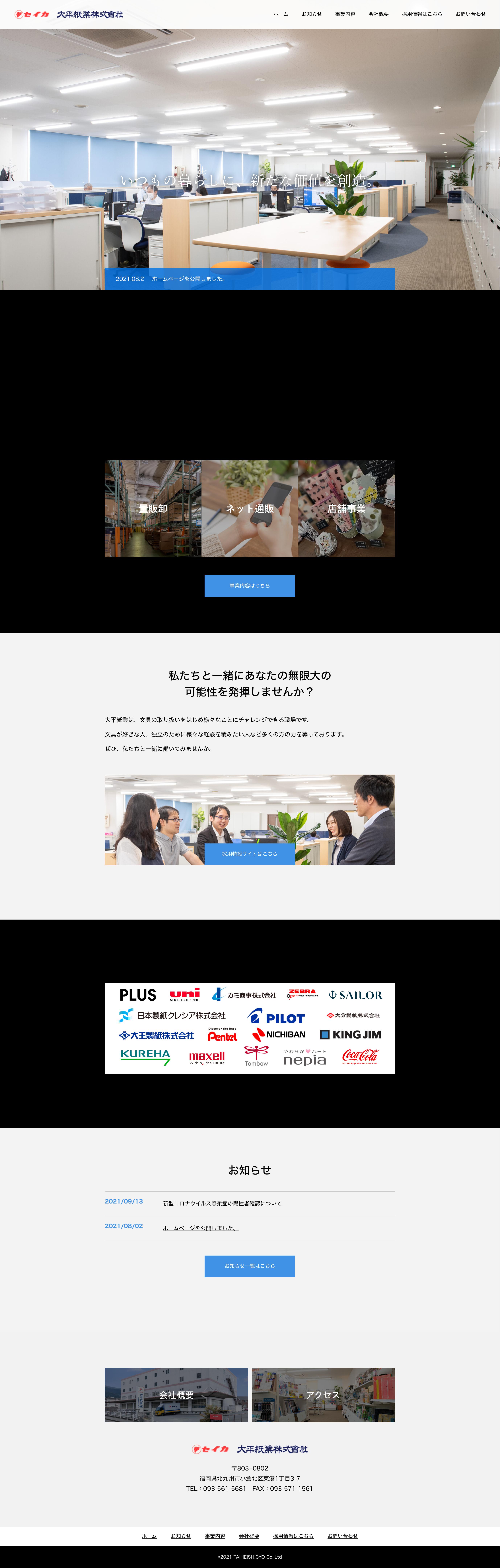 大平紙業株式会社様 PC画像