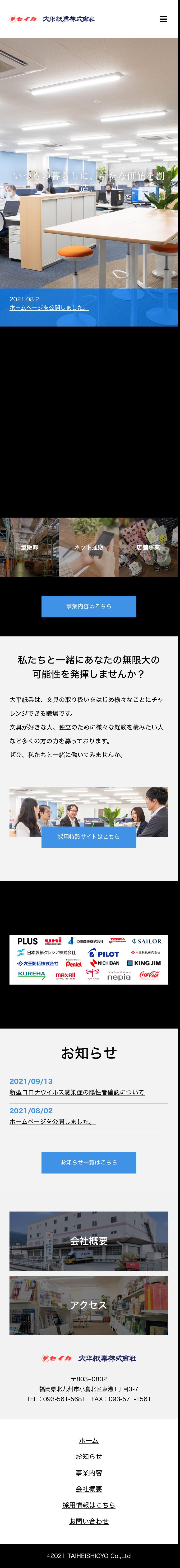 大平紙業株式会社様 SP画像